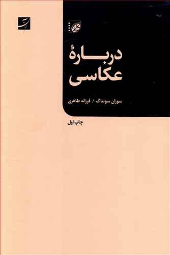 کتاب درباره عکاسی