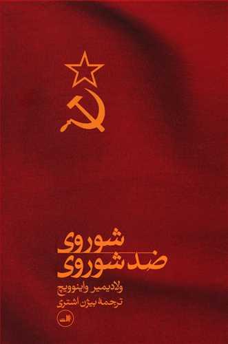 شوروی ضد شوروی